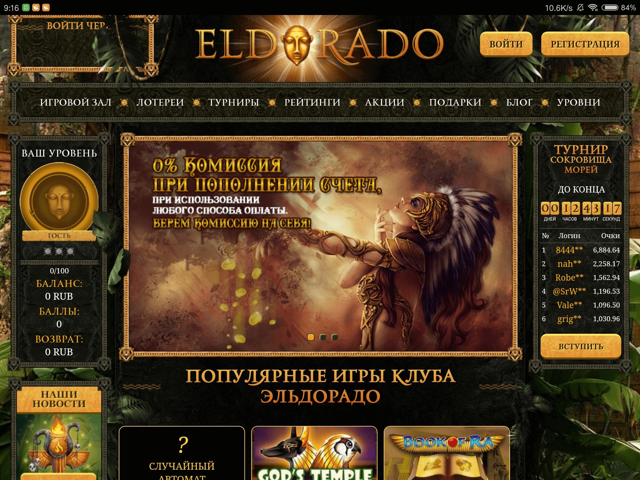 Eldorado club casino